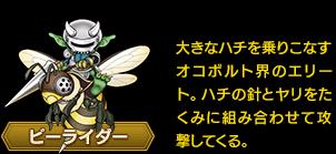 ビーライダー 大きなハチを乗りこなすオコボルト界のエリート。ハチの針とヤリをたくみに組み合わせて攻撃してくる。